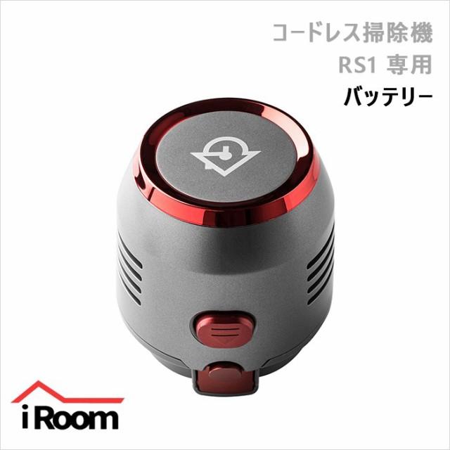 [送料無料]iRoom コードレス掃除機 RS1専用バッテリー 別売りパーツ