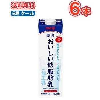 明治おいしい低脂肪乳 900ml×6本(クール便) 明治 おいしい牛乳 ミルク 低脂肪 送料無料