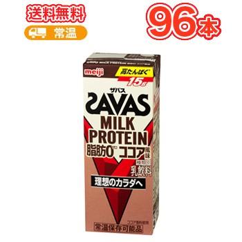 明治 SAVAS ザバス MILK PROTEIN 脂肪0 ココア風味 200ml×96本