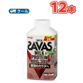 明治 ザバスミルク脂肪0 ココア SAVAS MILK PROTEIN【430ml】×12本【クール便】 クエン酸
