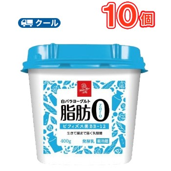 白バラ ヨーグルト脂肪ゼロ 【400g×10個】 クール便