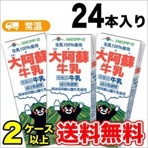 らくのうマザーズ 大阿蘇牛乳 200ml×24本入 紙パック〔九州 熊本 おおあそぎゅうにゅう くまモ