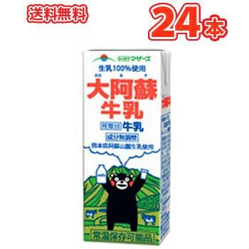 らくのうマザーズ 大阿蘇牛乳 200ml×24本入 紙パック〔九州 熊本 おおあそぎゅうにゅう