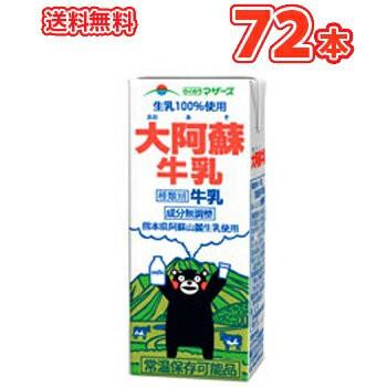 らくのうマザーズ 大阿蘇牛乳 200ml×24本入/3ケース 紙パック〔九州 熊本 おおあそぎゅうにゅう