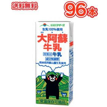 らくのうマザーズ 大阿蘇牛乳 200ml×24本入/4ケース 紙パック〔九州 熊本 おおあそぎゅうにゅう