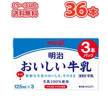 明治おいしい牛乳 【125ml×3本】×12パック(36本入) クール便