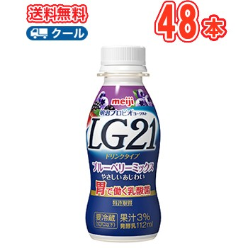 新商品 明治プロビオヨーグルトLG21ドリンクタイプブルーベリーミックス(112ml×48本)クール便 送料無料