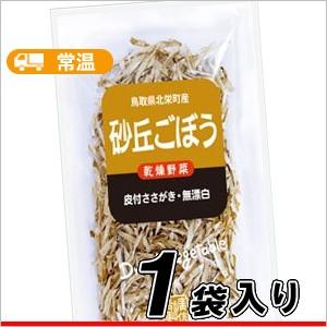 店長おすすめ 砂丘ごぼう(23g) [鳥取県ふるさと認証食品/無漂白・添加物不使用]乾燥ごぼう