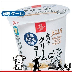白バラ クリームヨーグルト 【110g×1個】 クール便/