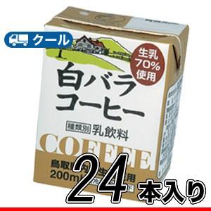 白バラ コーヒー 200ml×24本 クール便/無添加/珈琲/鳥取/大山/酪農 香料・添加物不使用