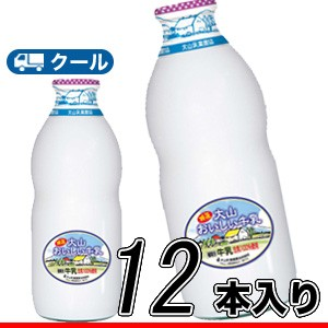 白バラ 特選大山おいしい牛乳 ビン【900ml×12本】 クール便/瓶販売/新鮮/こだわり/ミルク
