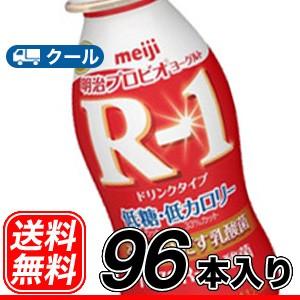 明治 R-1 ヨーグルト ドリンク タイプ 低糖・低カロリー (112ml×96本)【クール便 送料無料】 5P01O