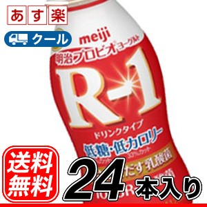 送料無料/明治 R-1ヨーグルトドリンクタイプ 低糖・低カロリー (112ml×24本)クール便