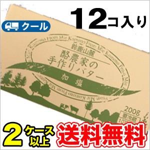 鈴鹿山麓 酪農家の手作りバター 四日市 酪農 手作りバター 【200g×12個】 クール便/鈴鹿山麓