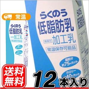 らくのうマザーズ 低脂肪乳 1L紙パック 12本入(6本×2ケース)〔牛乳 ぎゅうにゅう 加工乳 ロング