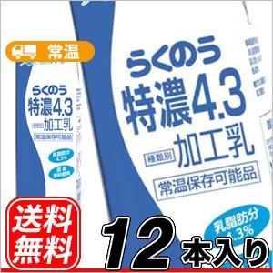 らくのうマザーズ らくのう特濃4.3 1L紙パック 1L紙パック 12本(6本×2ケース)〔牛乳 ぎゅうにゅう
