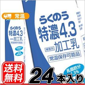らくのうマザーズ らくのう特濃4.3 1L紙パック 1L紙パック 24本(6本×4ケース)〔牛乳 ぎゅうにゅう