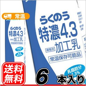 らくのうマザーズ らくのう特濃4.3 1L紙パック 6本入〔牛乳 ぎゅうにゅう 加工乳 ロングライフ