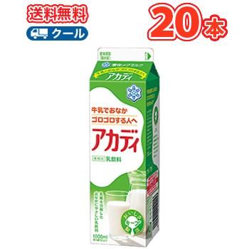 雪印 メグミルク アカディ【1000ml×20本入】 送料無料 〔雪印 アカディ クール便 乳製品 牛乳〕