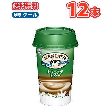 雪印 メグミルク FARM LATTE カフェラテ ビター200g×12本 【クール便】送料無料 ラテ ビター コーヒー 珈琲 coffee