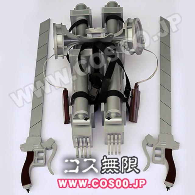 進撃の巨人風◆立体機動装置 アニメ版◆コスプレ道具