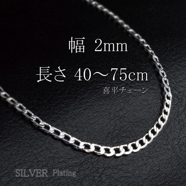 【送料無料】ネックレスチェーン シルバー メンズ レディース ネックレス 喜平チェーン おしゃれ カジュアル シンプル 60cm 長め 925 na1