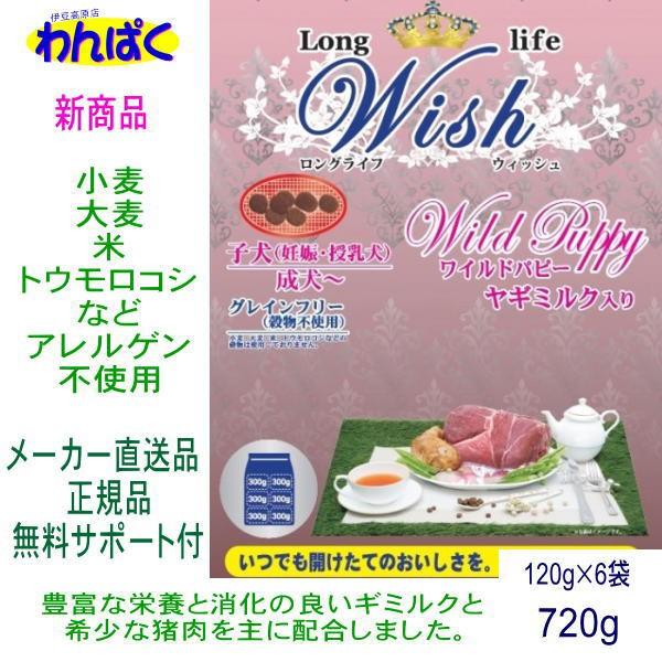 Wish ウィッシュ ワイルドパピー720g 子犬・妊娠&授乳犬 ロングライフ 小分け6袋 猪肉 ドックフ