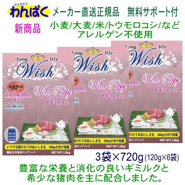 Wish ウィッシュ ワイルドパピー720g3袋セット 子犬・妊娠&授乳犬 ロングライフ 小分け6袋 猪