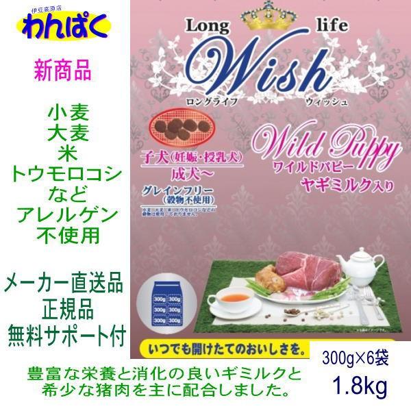 Wish ウィッシュ ワイルドパピー1.8kg 子犬・妊娠&授乳犬 ロングライフ 猪肉 ドックフード ペッ