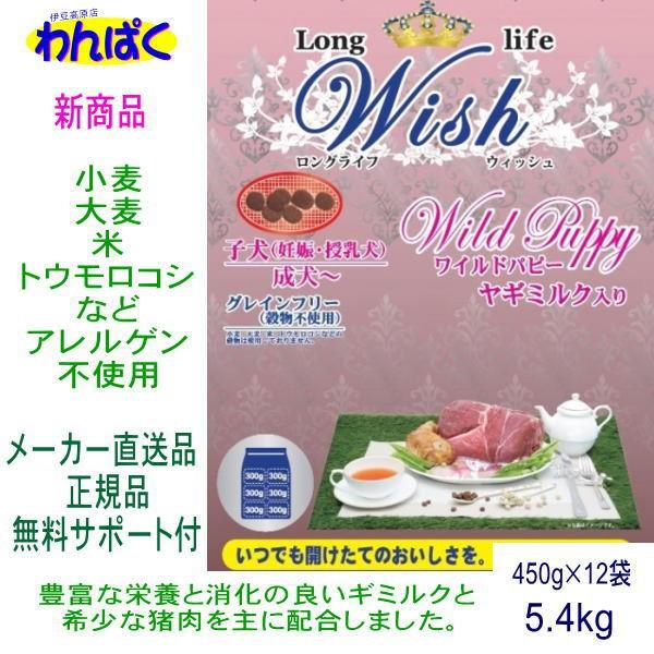 Wish ウィッシュ ワイルドパピー5.4kg 子犬・妊娠&授乳犬 ロングライフ 小分け12袋 猪肉 ドック