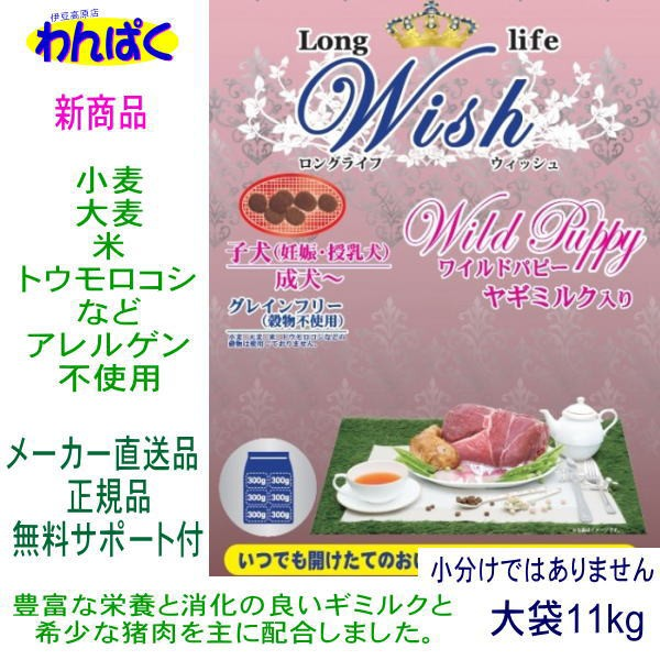 Wish ウィッシュ ワイルドパピー11kg 子犬・妊娠&授乳犬 ロングライフ 猪肉 ドックフード ペッ