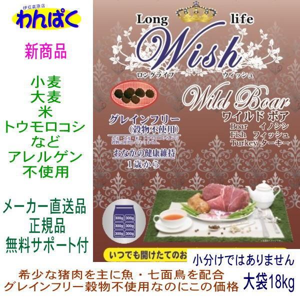 Wish ウィッシュ ワイルドボア18.1kg 1歳犬〜 ロングライフ 小分け包装無し 猪肉 ドッグフード 安