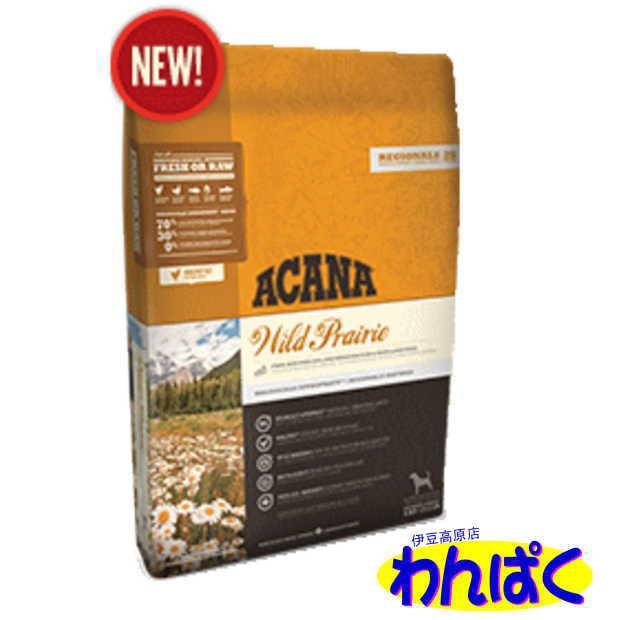 ACANA アカナ ワイルドプレイリードッグ 2kg【正規品】 ドッグフード アレルギー ドックフード
