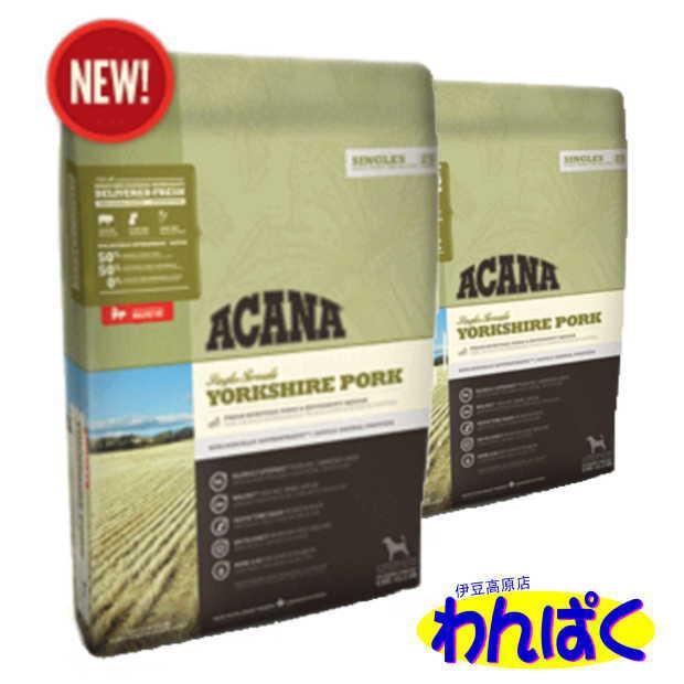 ACANA アカナ ヨークシャポーク(旧: ポーク & バターナッツスクワッシュ ) 2kg×2【正規品】