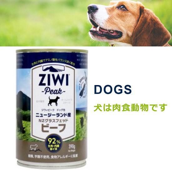 ziwi ドッグ缶 NZグラスフェッドビーフ 300g ニュージーランド産100% グレインフリー ドックフード