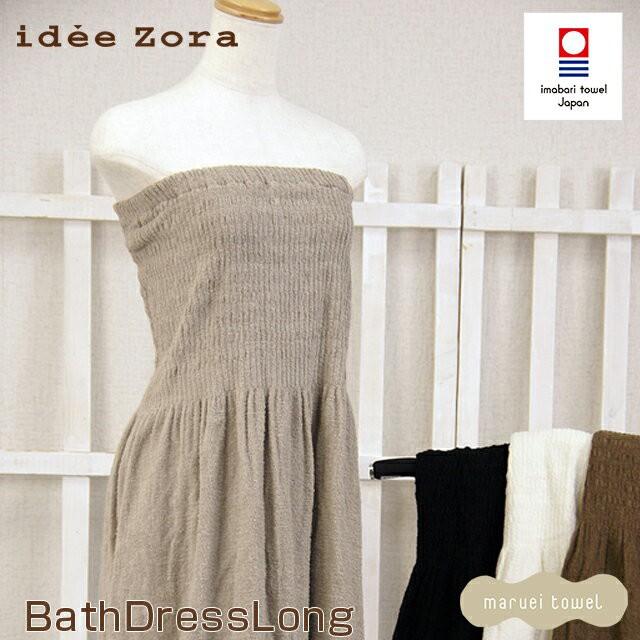 今治タオル バスローブ バスドレス(ロング) idee Zora イデゾラ ナチュラルタイム プレゼント ラッキーセールクーポン可
