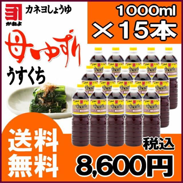 カネヨ醤油 母ゆずり うすくち醤油 かねよしょうゆ 薄口醤油 1000ml×15本 送料無料