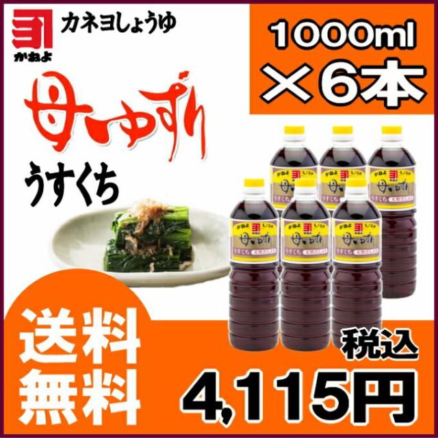 カネヨ醤油 母ゆずり うすくち醤油 かねよしょうゆ 薄口醤油 1000ml×6本 送料無料