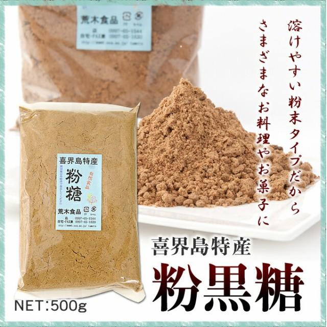 送料無料 黒糖 黒砂糖粉末 黒糖粉 荒木食品 500g×25袋 奄美大島