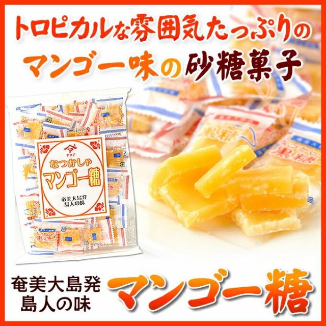 黒砂糖 なつかしゃ マンゴー糖 ヤマア 個包装 黒砂糖 奄美大島 お菓子 お土産