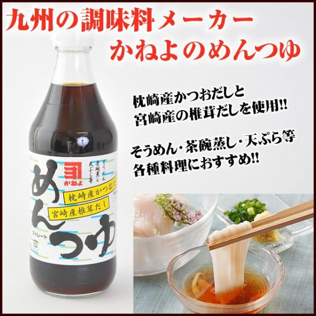 カネヨ醤油 めんつゆ 500ml×15本 九州 かねよしょうゆ そばつゆ 調味料 送料無料