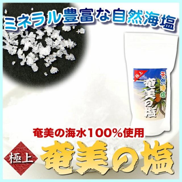 奄美の塩 粗塩 極上天然海塩 奄美の海水100% 奄美海塩工房×5袋入り