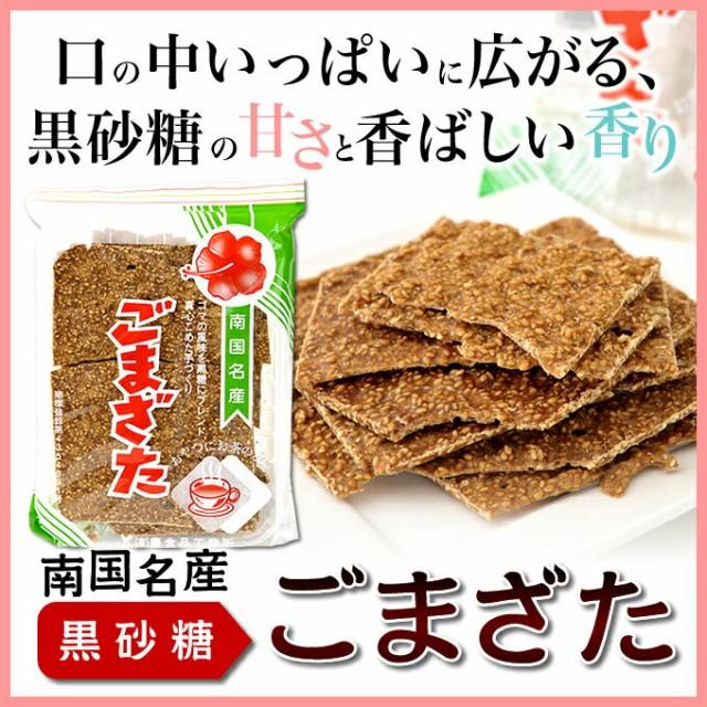 送料無料 黒砂糖 お菓子 白ごまざた 150g×70袋 黒糖 豊食品 ゴマザタ 奄美大島 お土産