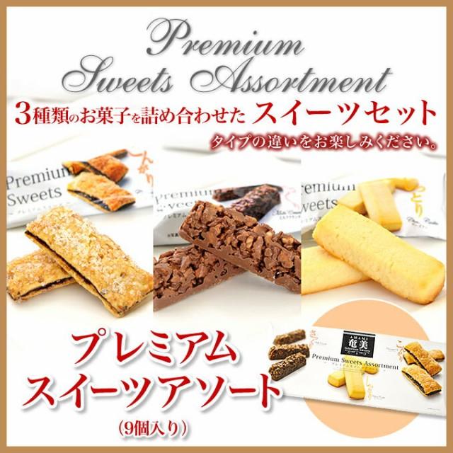 奄美大島お土産お菓子 プレミアムスイーツアソート 9個入り