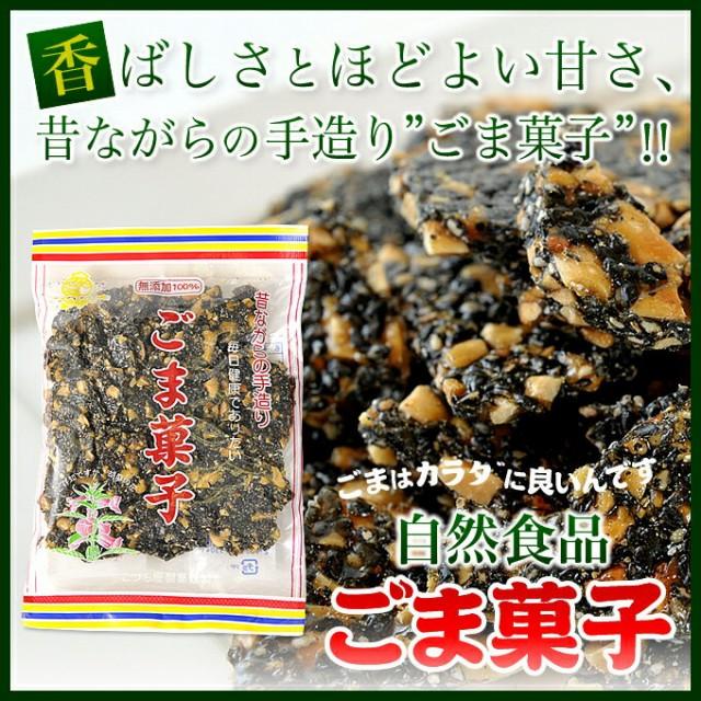 ごま菓子 150g こづち屋 黒砂糖 お菓子 お土産