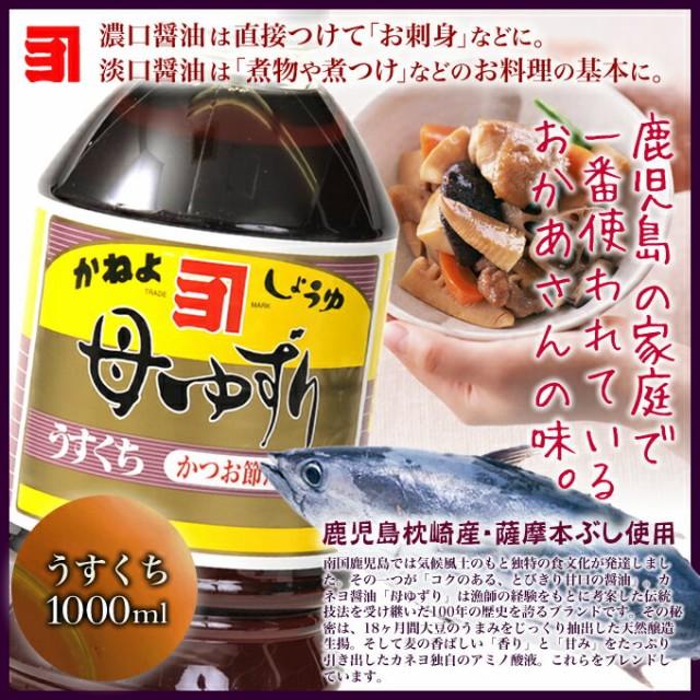 カネヨ醤油 母ゆずり うすくち醤油 かねよしょうゆ 薄口醤油 1000ml 九州 お土産 ギフト