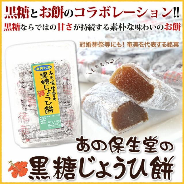 奄美 じょうひ餅保生堂 黒砂糖 黒糖 お菓子 奄美大島