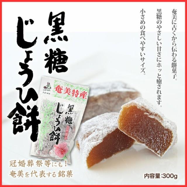 じょうひ餅 奄美 黒糖 お菓子 保生堂 小切 黒砂糖 奄美大島 お土産