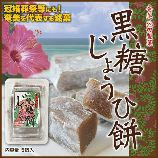 じょうひ餅 奄美 黒糖 お菓子 池田製菓 黒砂糖 奄美大島 お土産