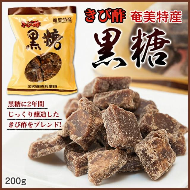 黒砂糖 きび酢黒糖 加工黒糖 200g 奄美大島 お菓子 お土産